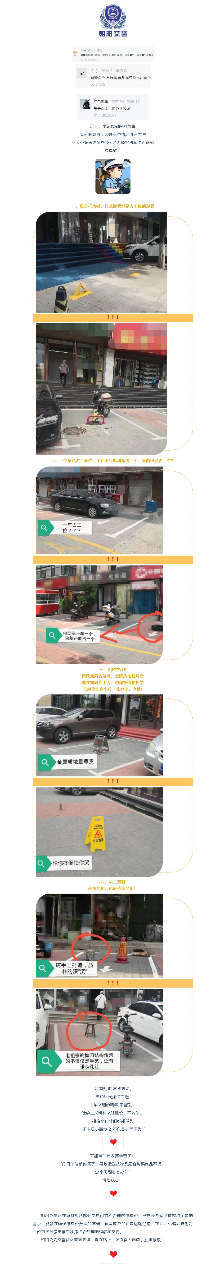 【交通】靜態停車秩序綜合治理進行時丨私占公共車位大曝光!.png
